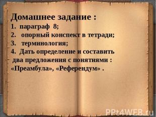 Домашнее задание :параграф 8; опорный конспект в тетради; терминология;Дать опре