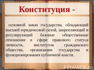Конституция - основной закон государства, обладающий высшей юридической силой, з
