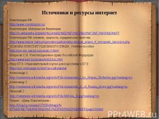 Источники и ресурсы интернетКонституция РФhttp://www.constitution.ru/Конституция