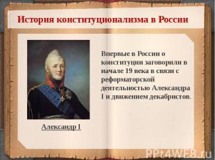 История конституционализма в РоссииВпервые в России о конституции заговорили в н
