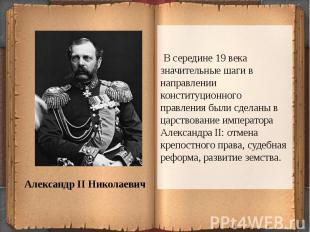 В середине 19 века значительные шаги в направлении конституционного правления бы
