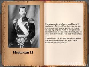 В период первой русской революции Николай II опубликовал Манифест 17 октября. Ца