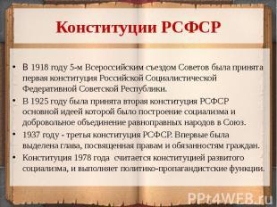 Конституции РСФСРВ 1918 году 5-м Всероссийским съездом Советов была принята перв