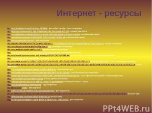 Интернет - ресурсыhttp://www.liveinternet.ru/users/4311841/post158754881 - фон с