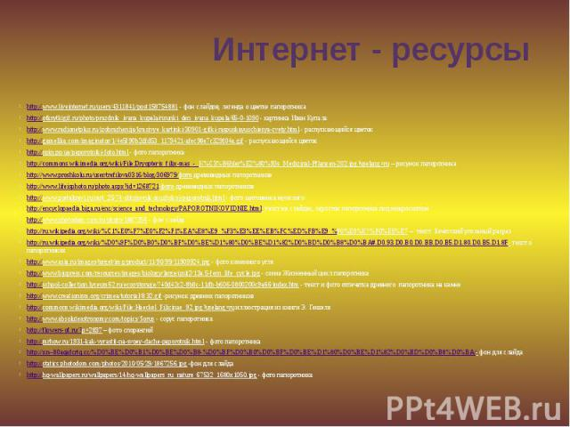 Интернет - ресурсыhttp://www.liveinternet.ru/users/4311841/post158754881 - фон слайдов, легенда о цветке папоротникаhttp://otkrytkigif.ru/photo/prazdnik_ivana_kupala/risunki_den_ivana_kupala/65-0-1090 - картинка Иван Купалаhttp://www.radionetplus.ru…