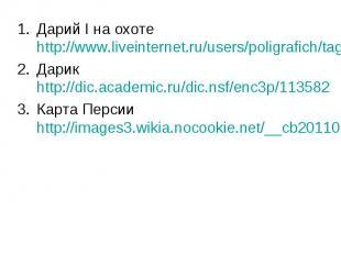 Дарий I на охоте http://www.liveinternet.ru/users/poligrafich/tags/%F1%F4%F0%E0%
