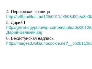 4. Персидская конница http://s49.radikal.ru/i125/0911/e3/08d32ea8e0fa.jpg4. Перс