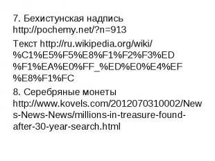 7. Бехистунская надпись http://pochemy.net/?n=9137. Бехистунская надпись http://