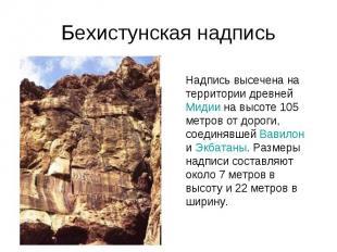 Бехистунская надписьНадпись высечена на территории древней Мидии на высоте 105 м