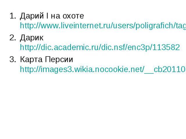 Дарий I на охоте http://www.liveinternet.ru/users/poligrafich/tags/%F1%F4%F0%E0%E3%E8%F1%F2%E8%EA%E0/Дарий I на охоте http://www.liveinternet.ru/users/poligrafich/tags/%F1%F4%F0%E0%E3%E8%F1%F2%E8%EA%E0/Дарик http://dic.academic.ru/dic.nsf/enc3p/1135…