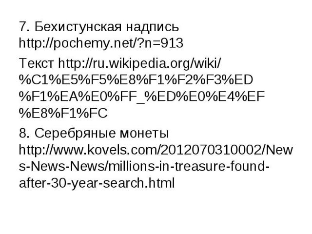 7. Бехистунская надпись http://pochemy.net/?n=9137. Бехистунская надпись http://pochemy.net/?n=913Текст http://ru.wikipedia.org/wiki/%C1%E5%F5%E8%F1%F2%F3%ED%F1%EA%E0%FF_%ED%E0%E4%EF%E8%F1%FC8. Серебряные монеты http://www.kovels.com/2012070310002/N…