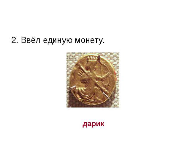 2. Ввёл единую монету.