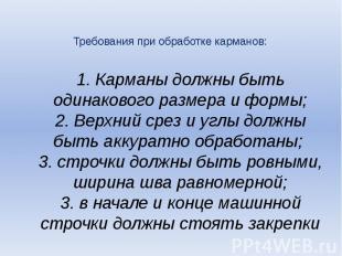 1. Карманы должны быть одинакового размера и формы;2. Верхний срез и углы должны