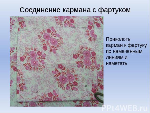 Соединение кармана с фартукомПриколоть карман к фартуку по намеченным линиям и наметать