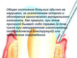 Общее состояние больных обычно не нарушено, за исключением острого и обострения