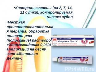 Контроль гигиены (на 2, 7, 14, 21 сутки), контролируемая чистка зубовМестная про