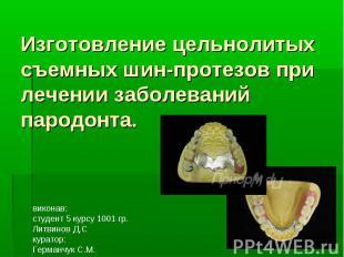 Изготовление цельнолитых съемных шин-протезов при лечении заболеваний пародонтав