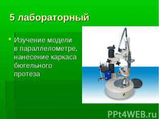 Изучение модели в параллелометре, нанесение каркаса бюгельного протеза