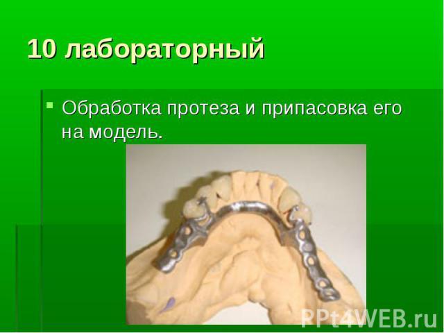 Обработка протеза и припасовка его на модель.