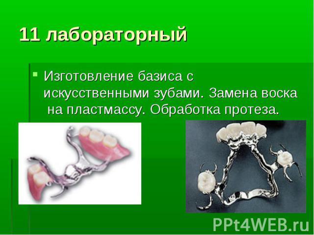 Изготовление базиса с искусственными зубами. Замена воска на пластмассу. Обработка протеза.