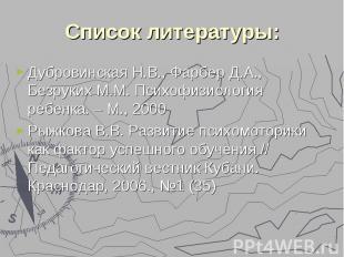 Список литературы:Дубровинская Н.В., Фарбер Д.А., Безруких М.М. Психофизиология
