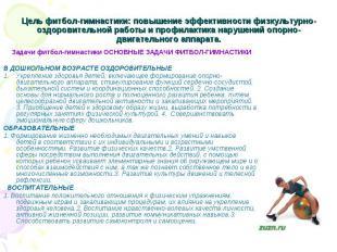 Цель фитбол-гимнастики: повышение эффективности физкультурно-оздоровительной раб