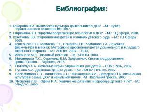1. Бочарова Н.И. Физическая культура дошкольника в ДОУ. – М.: Центр педагогическ