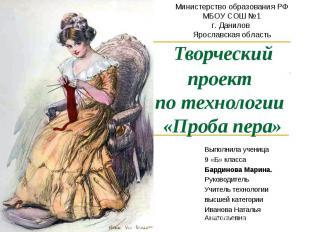 Министерство образования РФ МБОУ СОШ №1 г. Данилов Ярославская область Творчески