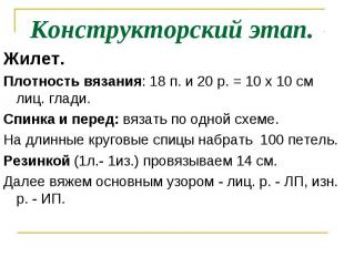 Конструкторский этап.Жилет.Плотность вязания: 18 п. и 20 р. = 10 х 10 см лиц. гл