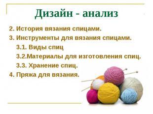 Дизайн - анализ2. История вязания спицами.3. Инструменты для вязания спицами. 3.