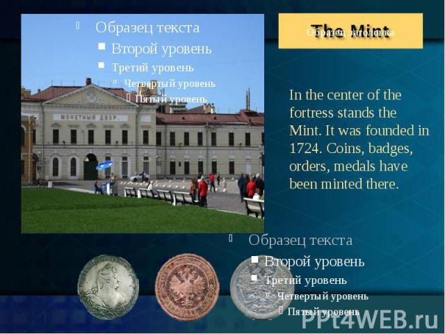 In the center of the fortress stands the Mint. It was founded in 1724. Coins, badges, orders, medals have been minted there.