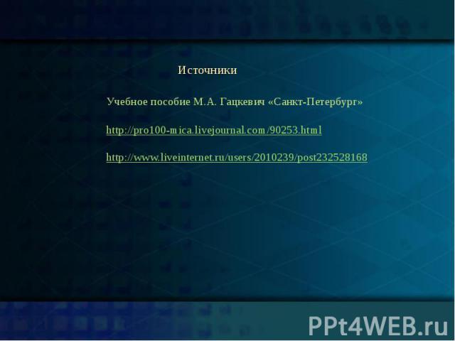 http://pro100-mica.livejournal.com/90253.htmlhttp://www.liveinternet.ru/users/2010239/post232528168