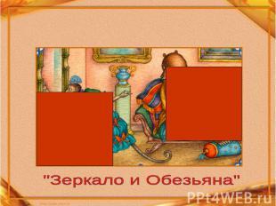 """Отгадайте басню""""Зеркало и Обезьяна"""