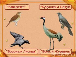 "Квартет""Кукушка и Петух""""Ворона и Лисица""""Волк и Журавль"""