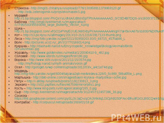Стрекоза - http://img01.chitalnya.ru/upload2/776/130958811379969120.gifСтрекоза - http://img01.chitalnya.ru/upload2/776/130958811379969120.gif - http://edu.zelenogorsk.ru/projs/eko/nasek/1.jpgМуравей - http://1.bp.blogspot.com/-PNQsYuUdNtA/UBtsNSpTP…