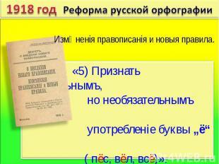 """«5) Признать желательнымъ, но необязательнымъ употребленiе буквы """"ё"""" ( пёс, вёл,"""