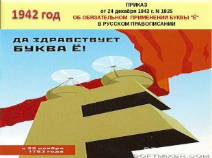 """ПРИКАЗот 24 декабря 1942 г. N 1825ОБ ОБЯЗАТЕЛЬНОМ ПРИМЕНЕНИИ БУКВЫ """"Ё"""" В РУССКОМ"""