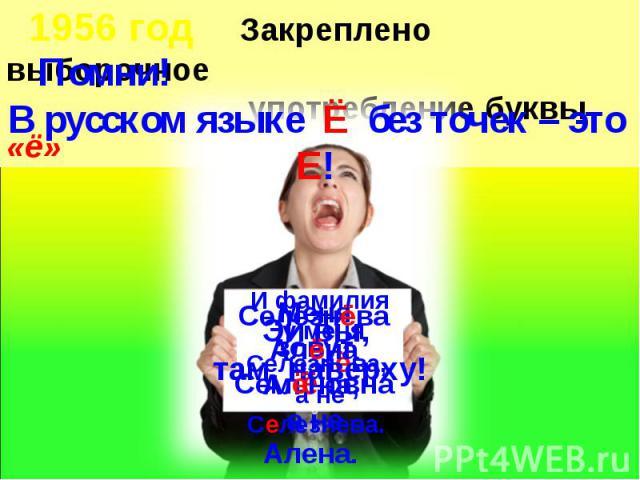 Помни!В русском языке Ё без точек – это Е!