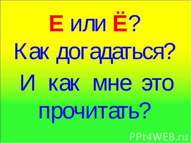 Е или Ё? Как догадаться? И как мне это прочитать?