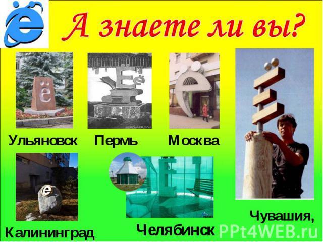Ульяновск Пермь Москва Чувашия,Калининград