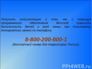 Получить консультацию о том, как с помощью программного обеспечения Microsoft по