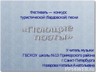 Фестиваль — конкурс туристической (бардовской) песни«Поющие поэты»Учитель музыки