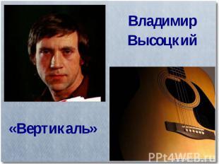 ВладимирВысоцкий«Вертикаль»