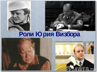 Роли Юрия Визбора
