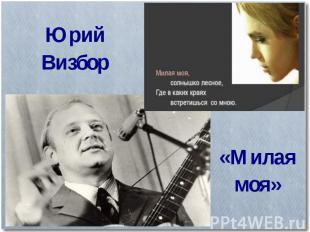 Юрий Визбор«Милаямоя»