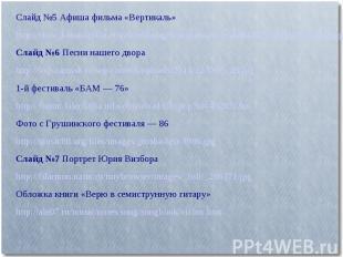 Слайд №5 Афиша фильма «Вертикаль»http://static.kinokopilka.tv/system/images/movi
