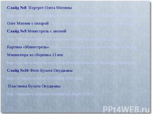 Слайд №8 Портрет Олега Митяеваhttp://newsmuz.com/uploads/old/6a00cd97861b16f9cc0