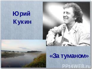 Юрий Кукин«За туманом»