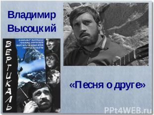 ВладимирВысоцкий«Песня о друге»