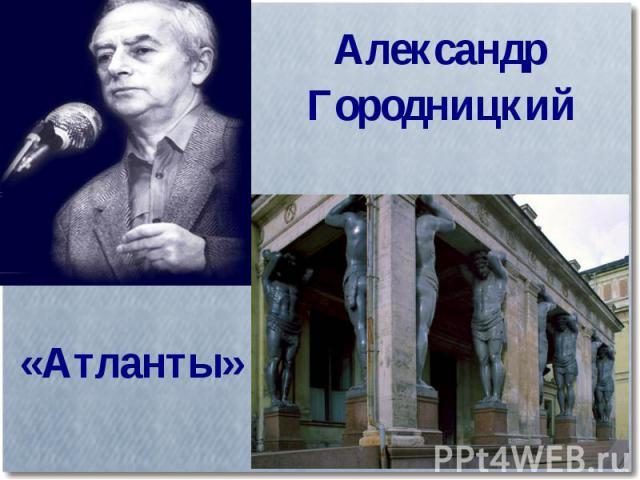 Александр Городницкий«Атланты»
